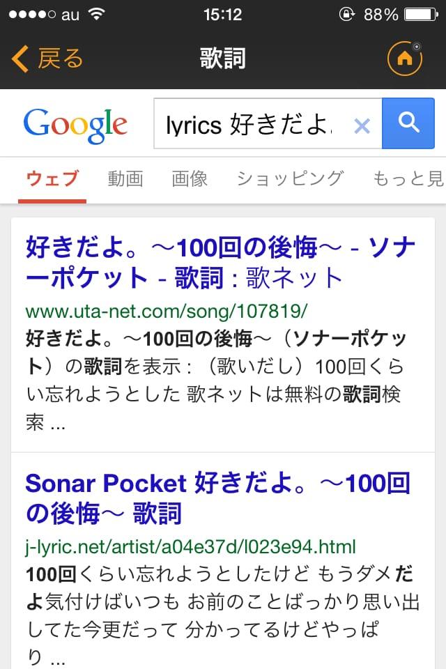 【ハミングで検索】SoundHound:鼻歌で曲を探すiPhoneアプリ_4