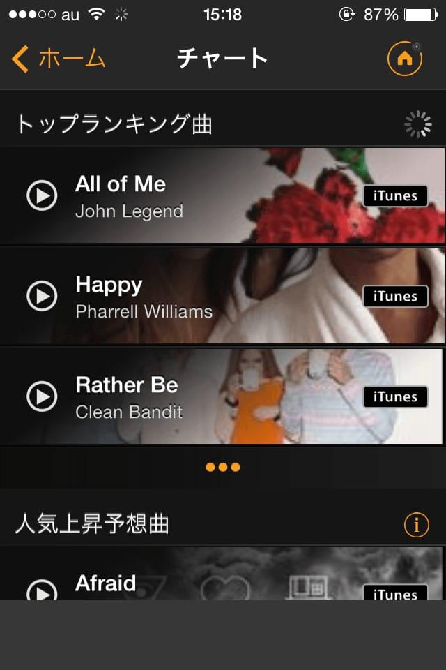 【ハミングで検索】SoundHound:鼻歌で曲を探すiPhoneアプリ_6