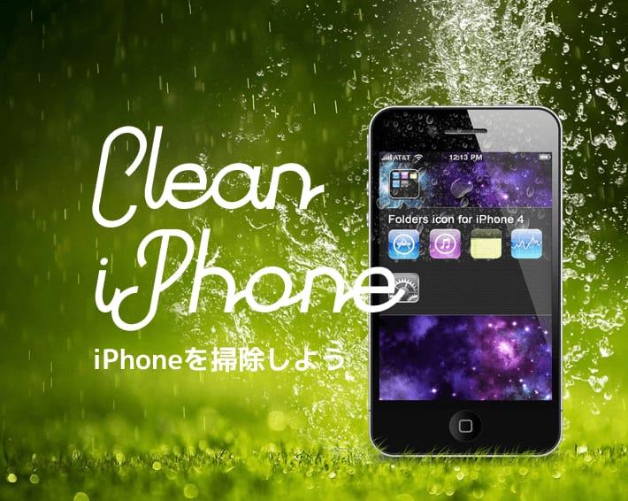 【ゴシゴシ】iPhoneの適切な掃除方法はこれだ!