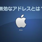iPhone(スマホ)のメリット・デメリットまとめ【ガラケー移行者用】