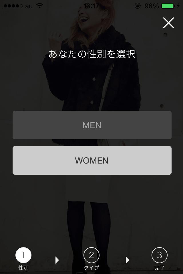 【コーデ参考】WEAR:服装の組み合わせを確認できるiPhoneアプリ_1
