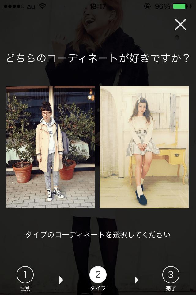 【コーデ参考】WEAR:服装の組み合わせを確認できるiPhoneアプリ_2