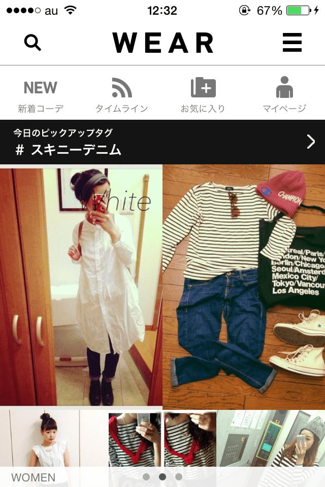 【コーデ参考】WEAR:服装の組み合わせを確認できるiPhoneアプリ_3