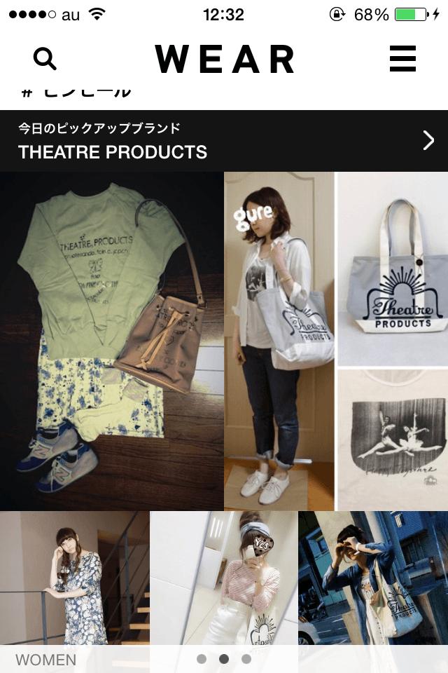 【コーデ参考】WEAR:服装の組み合わせを確認できるiPhoneアプリ_4