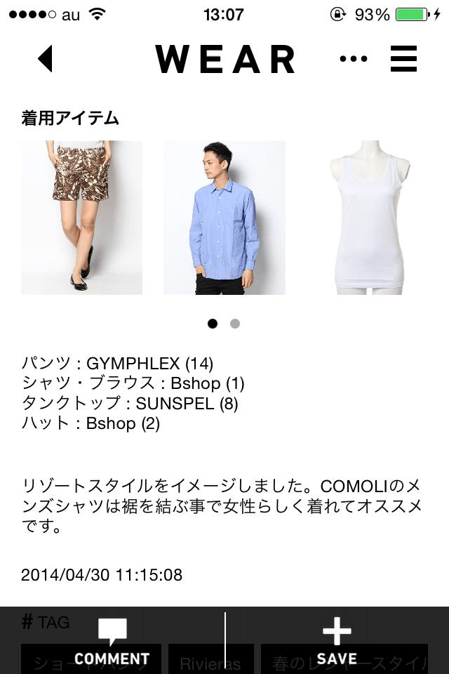 【コーデ参考】WEAR:服装の組み合わせを確認できるiPhoneアプリ