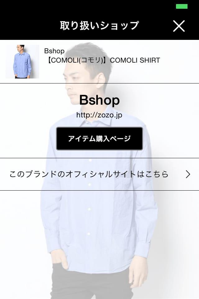 【コーデ参考】WEAR:服装の組み合わせを確認できるiPhoneアプリ_7