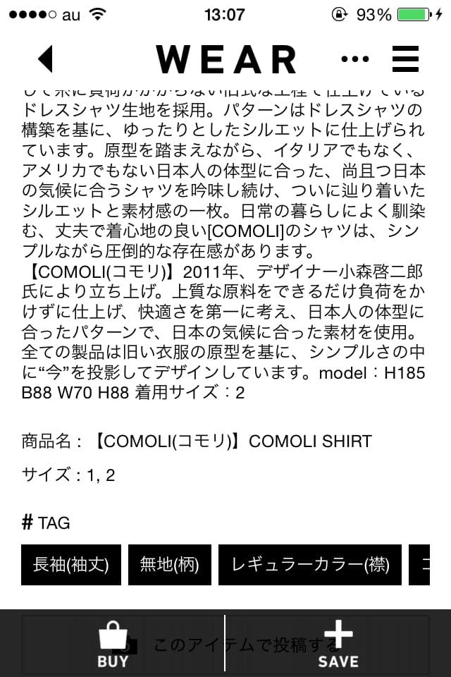 【コーデ参考】WEAR:服装の組み合わせを確認できるiPhoneアプリ_8