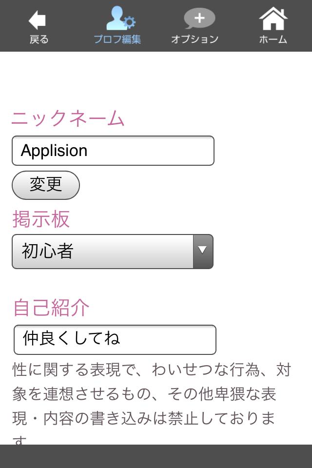 esta!トーク:出会いを求める男女におすすめのiPhoneコミュニティアプリ5