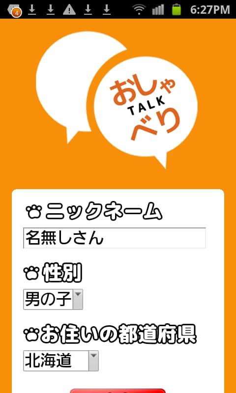 【アンドロイド】おしゃべりトーク:スマホアプリで新しい出会い見つけよう