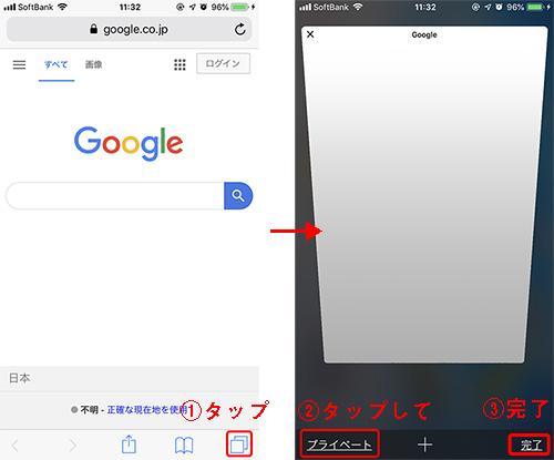 iPhoneのプライベートモードとは?検索履歴が残らない便利なモード