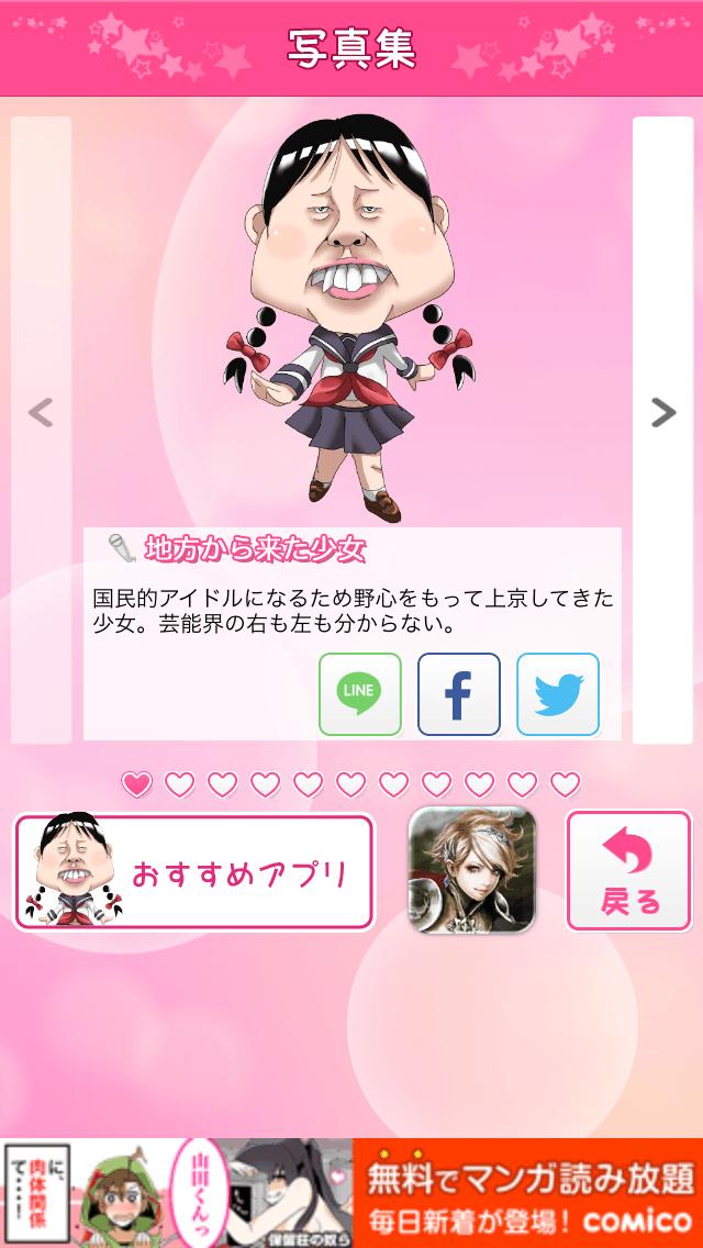 49人目の少女:アイドル育成ゲーム!?ネタバレ覚悟で攻略!