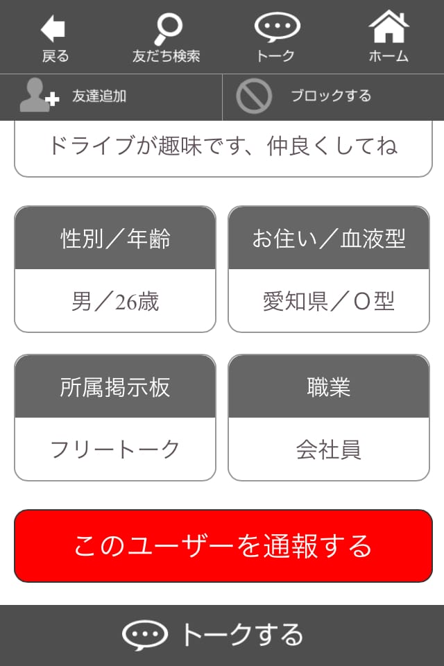 esta!トーク:出会いを求める男女におすすめのiPhoneコミュニティアプリ