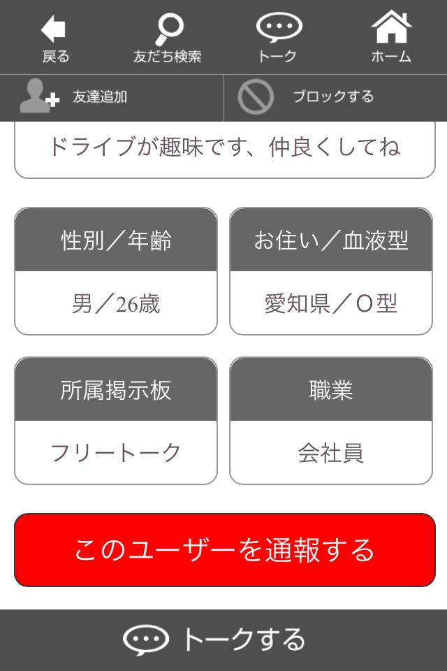 esta!トーク:出会いを求める男女におすすめのiPhoneコミュニティアプリ11