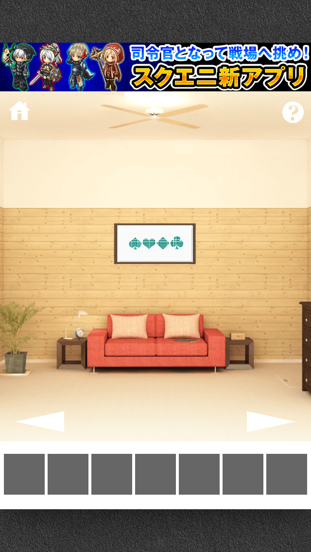 【ロックルーム2】 LOCKED ROOM2:脱出ゲームiPhoneアプリ攻略とヒント
