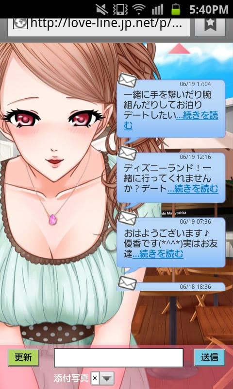 androidノベルゲームアプリ「ココから始まる秘密の関係」のご紹介