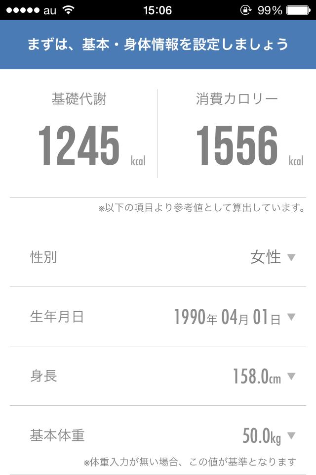 【減量します!】BeCalendar 痩せるカレンダー:体重推移グラフでダイエットするiPhoneアプリ