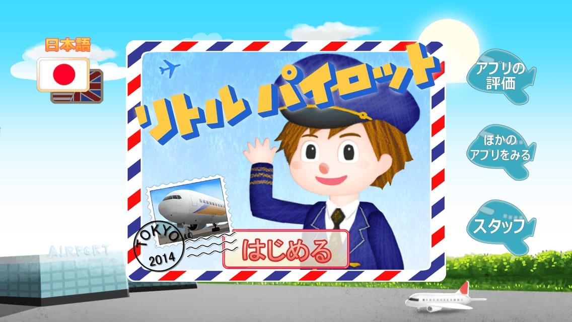 【子供向け】リトルパイロット:体験型シミュレーションゲームのiPhoneアプリ_01