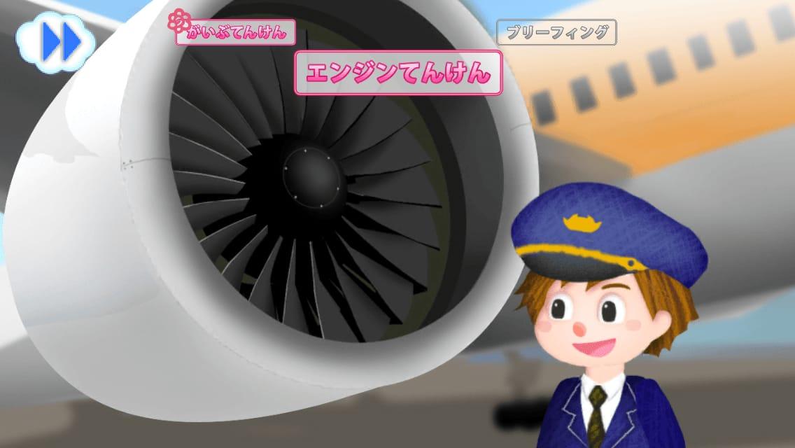 【子供向け】リトルパイロット:体験型シミュレーションゲームのiPhoneアプリ_02