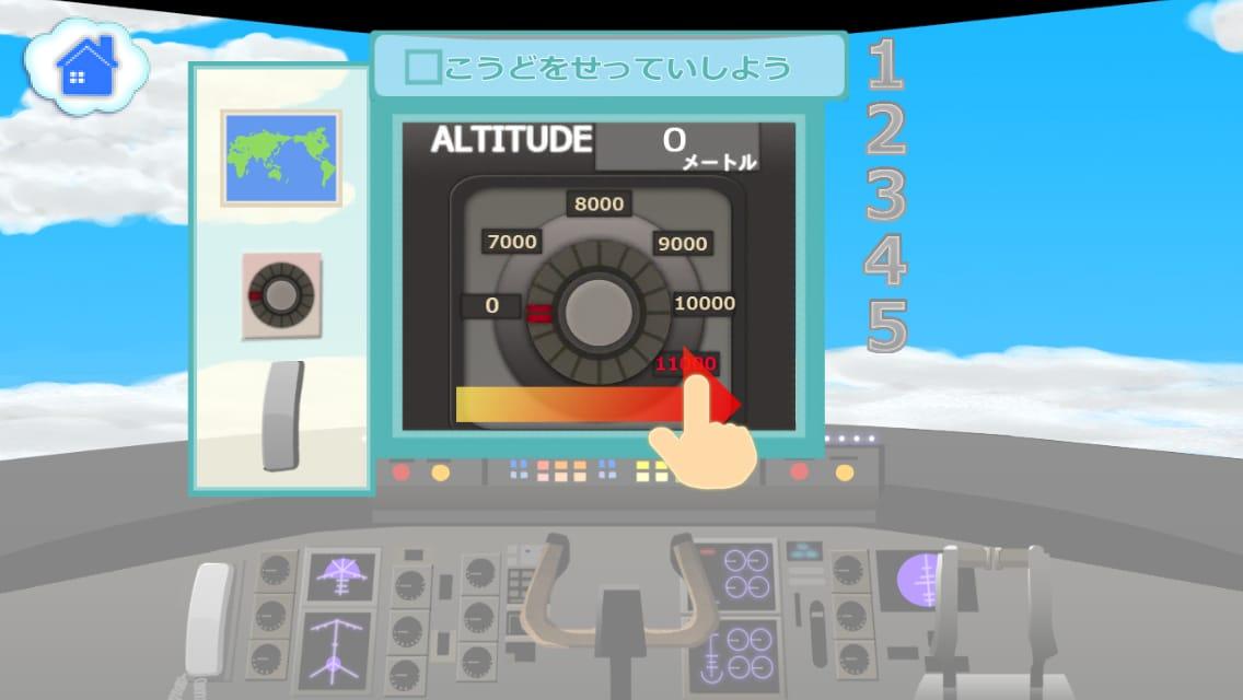 【子供向け】リトルパイロット:体験型シミュレーションゲームのiPhoneアプリ_06