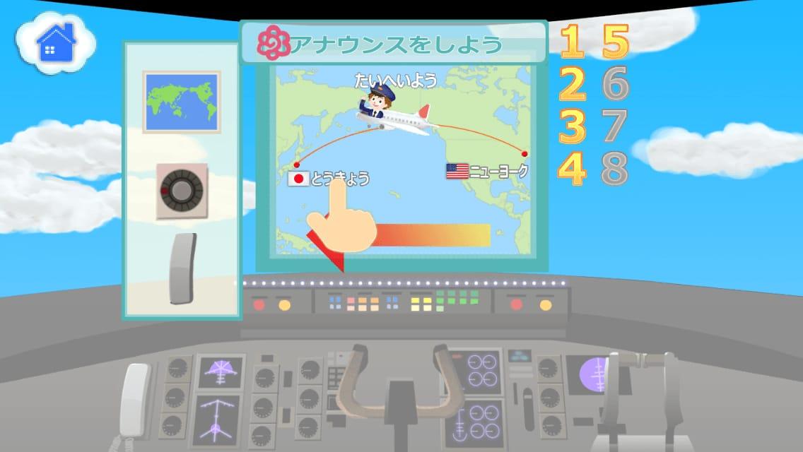 【子供向け】リトルパイロット:体験型シミュレーションゲームのiPhoneアプリ_07