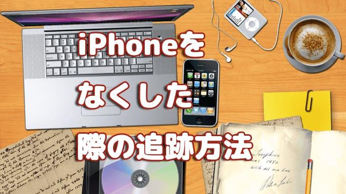 iPhoneをなくした際の追跡方法知っておこう!