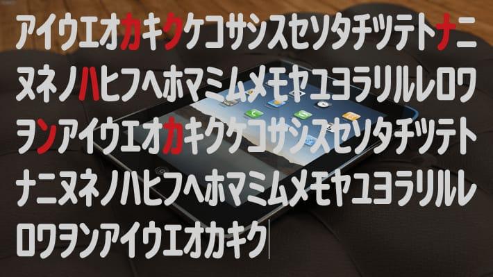 【カタカナ】ipadで半角カナを入力する方法
