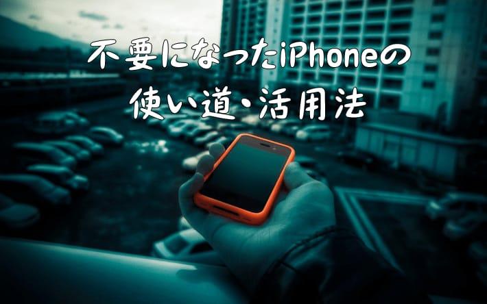 不要になったiPhoneの使い道・活用法教えます!