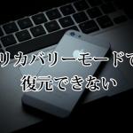 【iOS】ウィルス感染対策ソフトが大事な理由
