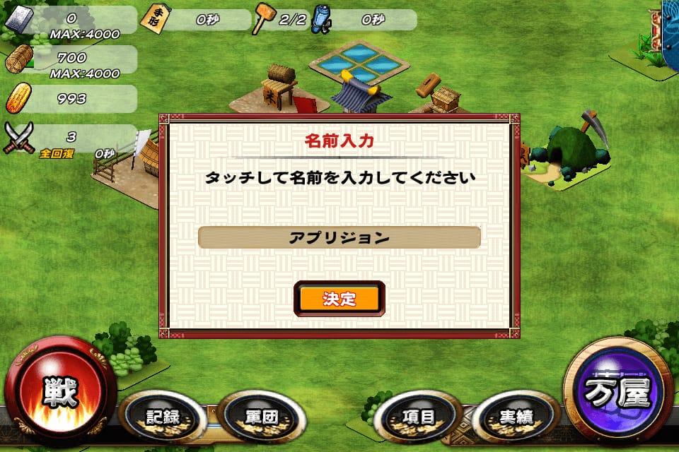 戦国X:城下町を作りながら戦を行う箱庭系iPhoneゲームアプリ12