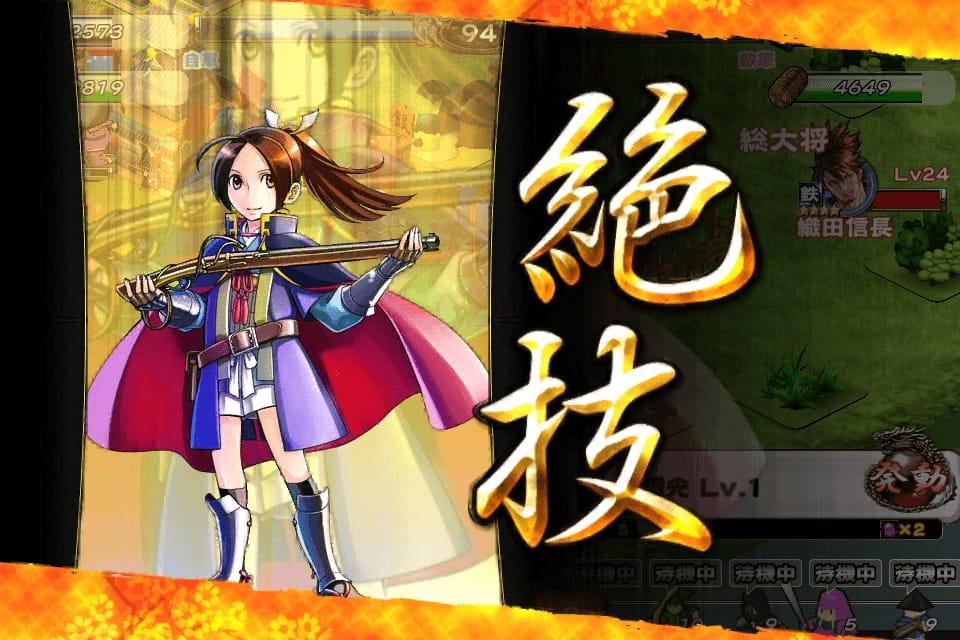 戦国X:城下町を作りながら戦を行う箱庭系iPhoneゲームアプリ15