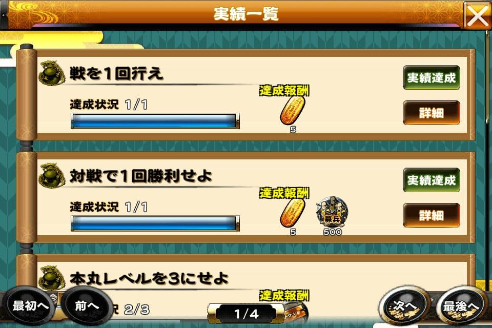 戦国X:城下町を作りながら戦を行う箱庭系iPhoneゲームアプリ17