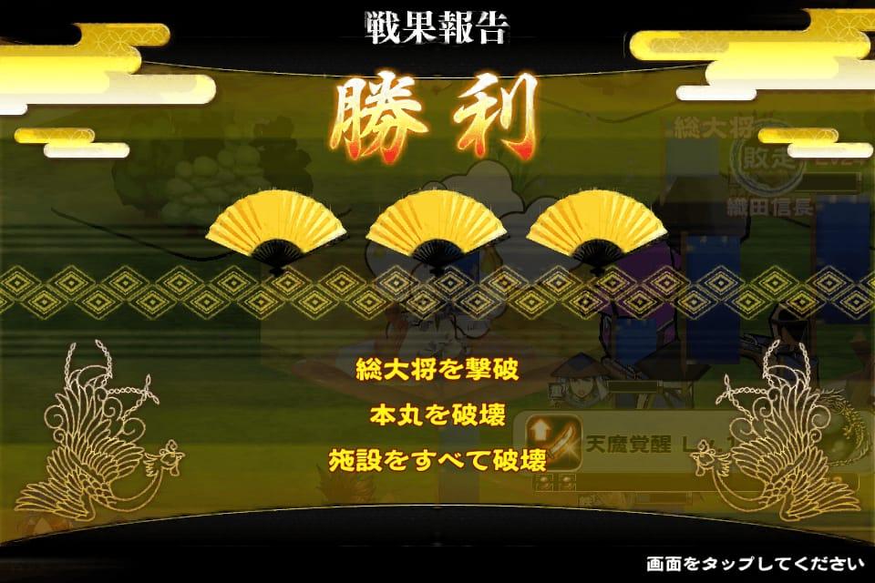 戦国X:城下町を作りながら戦を行う箱庭系iPhoneゲームアプリ18