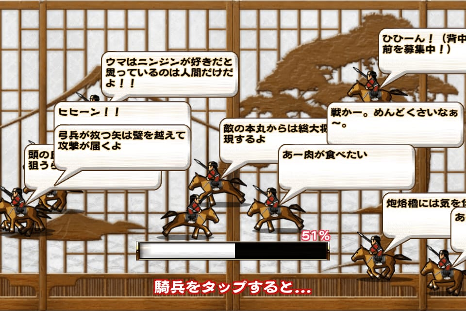 戦国X:城下町を作りながら戦を行う箱庭系iPhoneゲームアプリ2