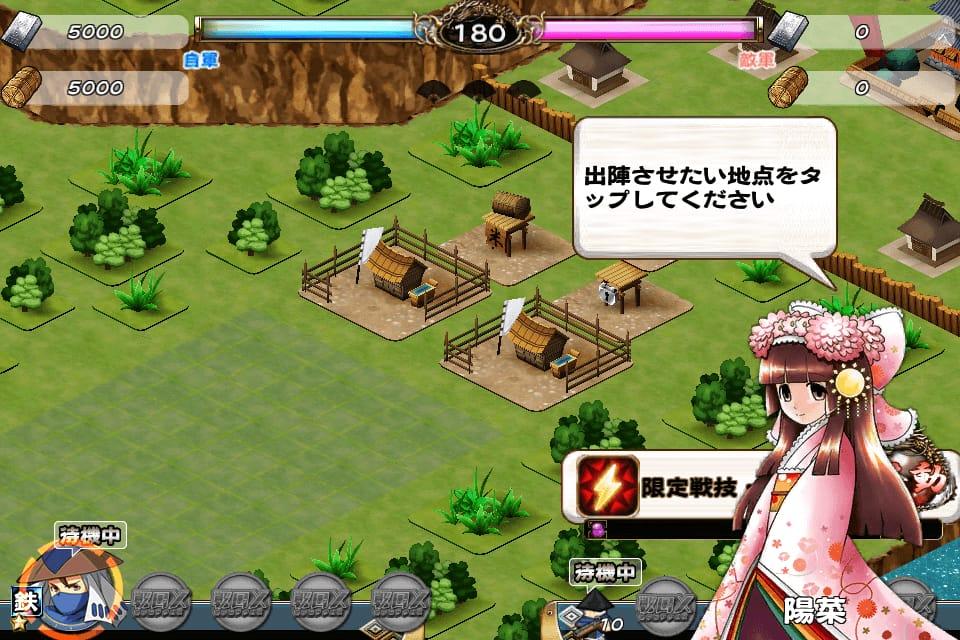 戦国X:城下町を作りながら戦を行う箱庭系iPhoneゲームアプリ5