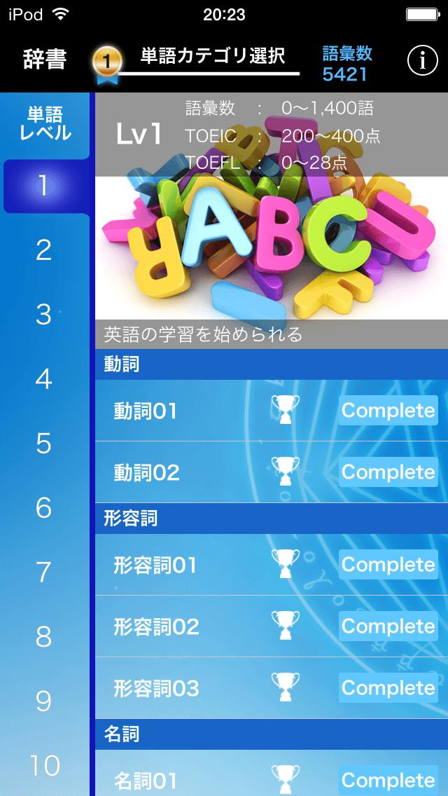 マジタン:TOEICや大学受験に使える英単語学習iPhoneアプリ10