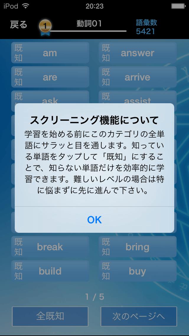 マジタン:TOEICや大学受験に使える英単語学習iPhoneアプリ11