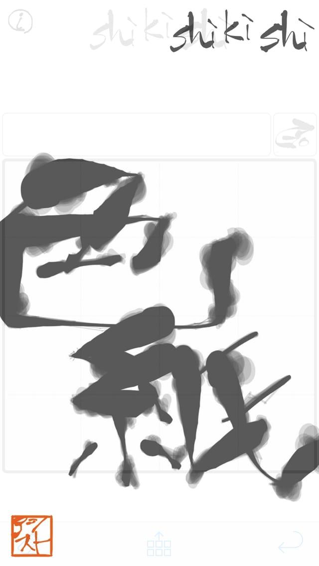 色紙:文字を簡単に書道風に変える文字加工iPhoneアプリ1