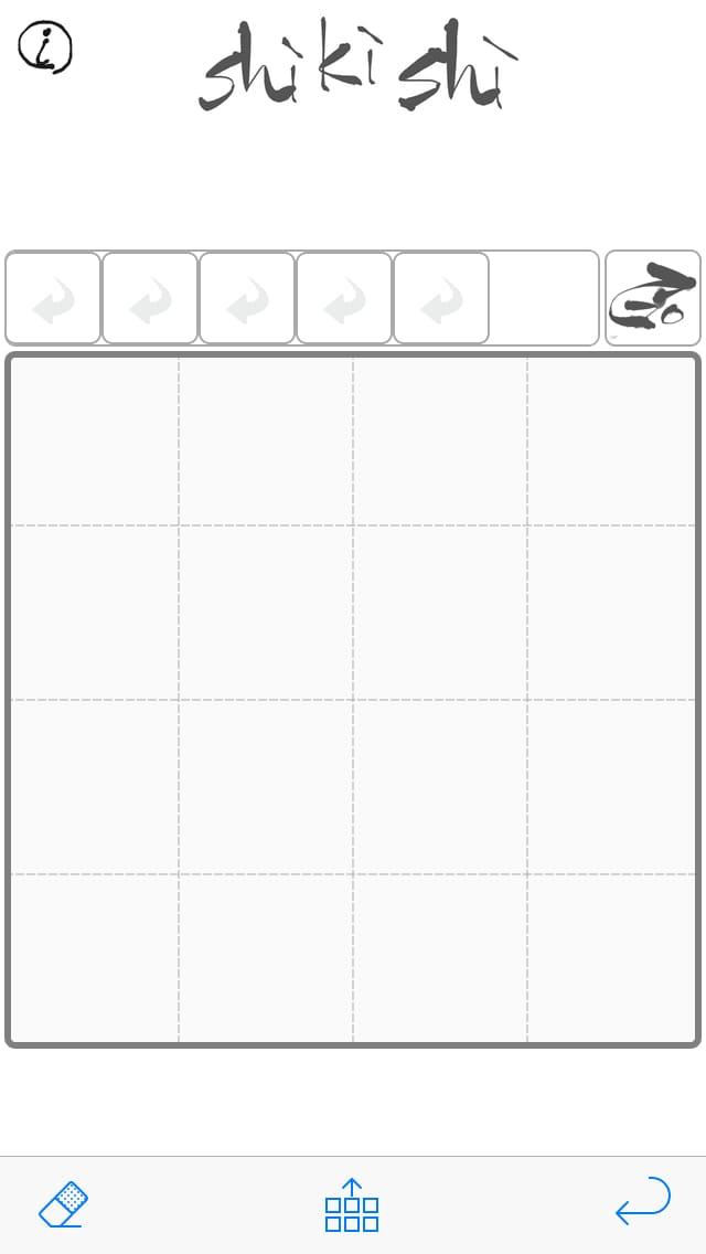 色紙:文字を簡単に書道風に変える文字加工iPhoneアプリ11