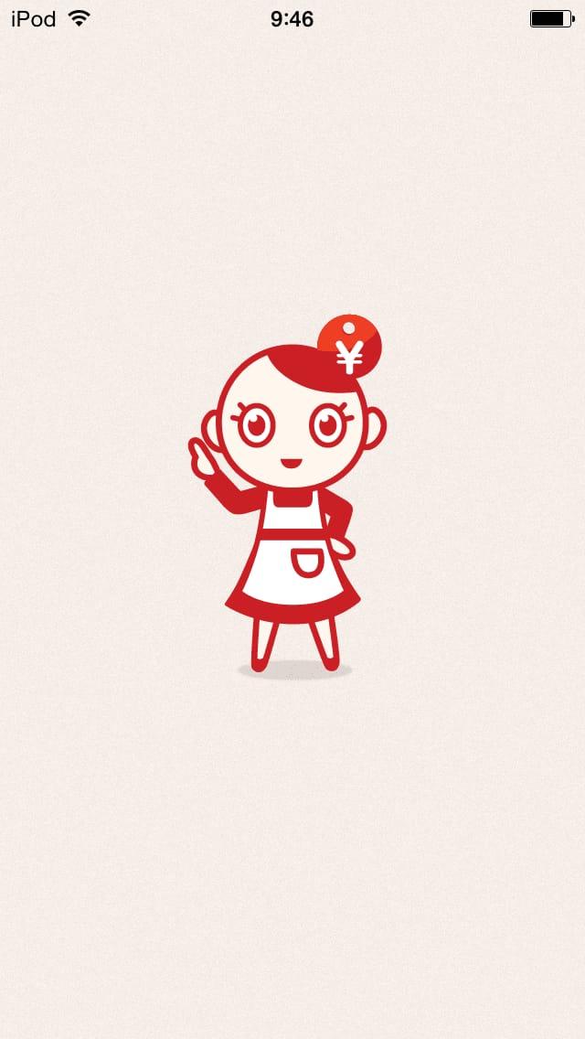 カタリナ:主婦大絶賛の節約クーポンiPhoneアプリ1