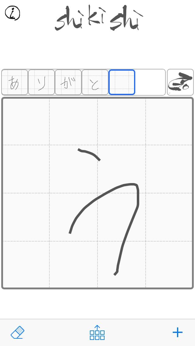 色紙:文字を簡単に書道風に変える文字加工iPhoneアプリ13