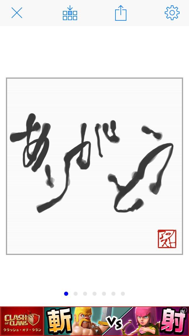 色紙:文字を簡単に書道風に変える文字加工iPhoneアプリ14