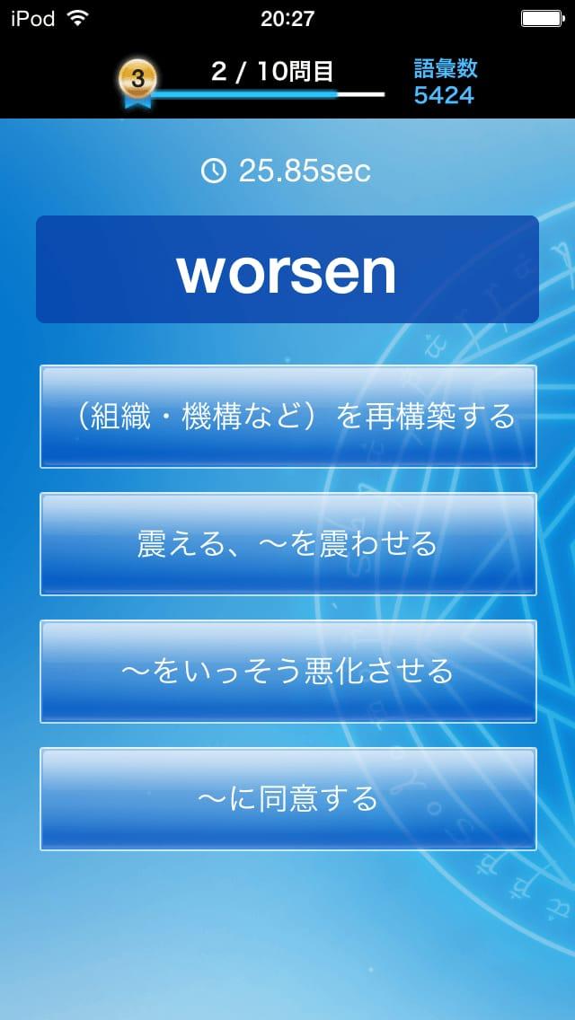 マジタン:TOEICや大学受験に使える英単語学習iPhoneアプリ15