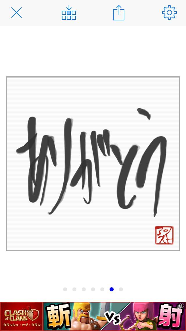 色紙:文字を簡単に書道風に変える文字加工iPhoneアプリ15