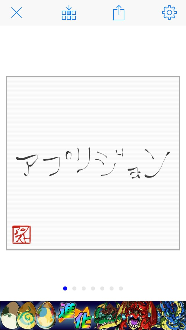 色紙:文字を簡単に書道風に変える文字加工iPhoneアプリ17