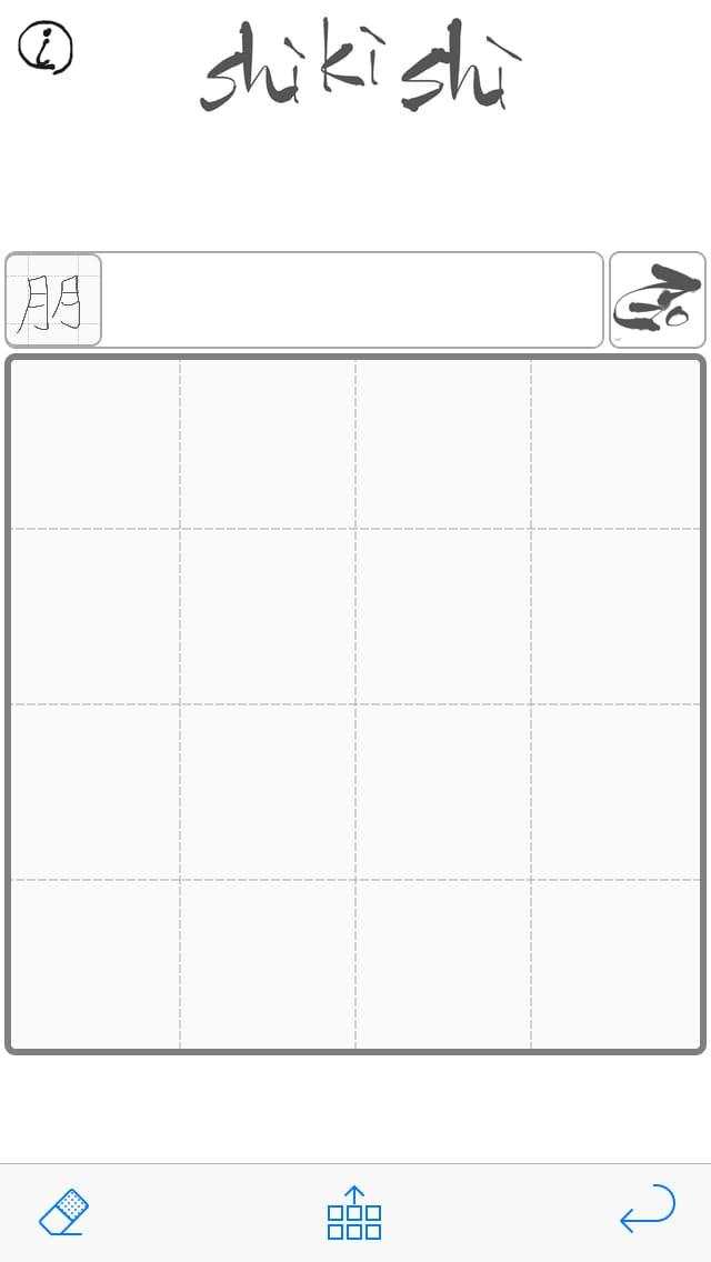 色紙:文字を簡単に書道風に変える文字加工iPhoneアプリ3-5