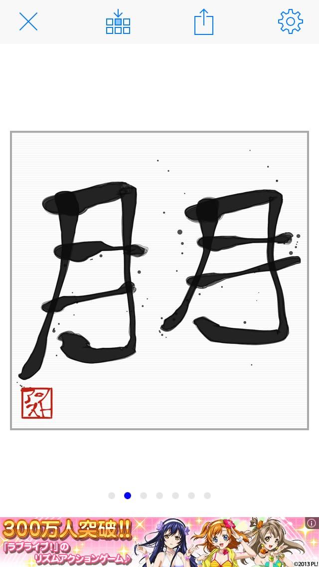 色紙:文字を簡単に書道風に変える文字加工iPhoneアプリ5