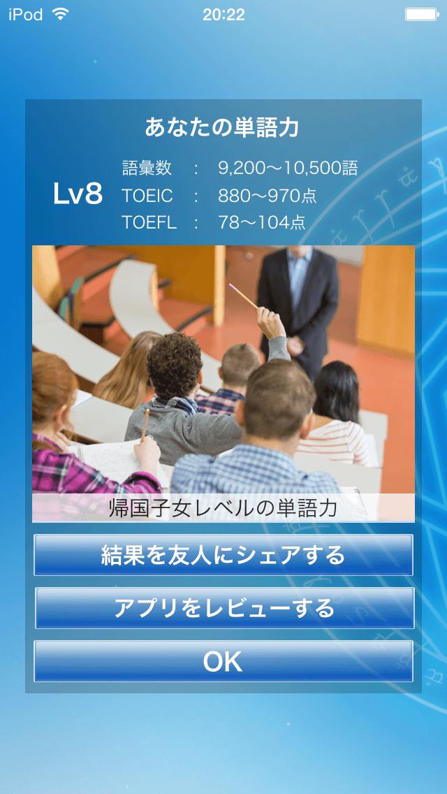 マジタン:TOEICや大学受験に使える英単語学習iPhoneアプリ7