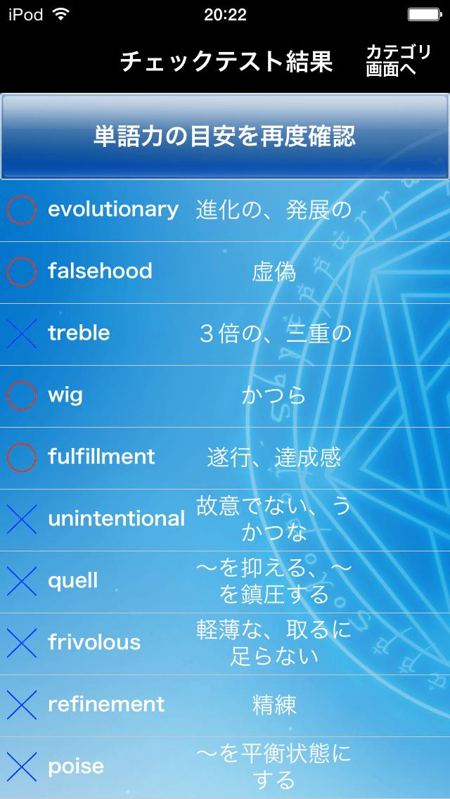 マジタン:TOEICや大学受験に使える英単語学習iPhoneアプリ8
