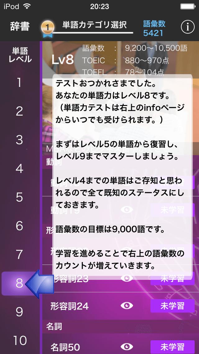 マジタン:TOEICや大学受験に使える英単語学習iPhoneアプリ9