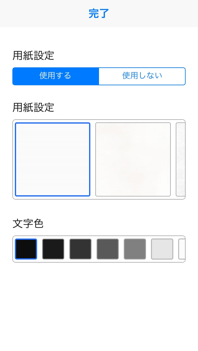 色紙:文字を簡単に書道風に変える文字加工iPhoneアプリ9